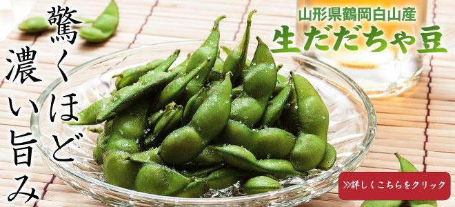 日本一幻の枝豆だだちゃ豆
