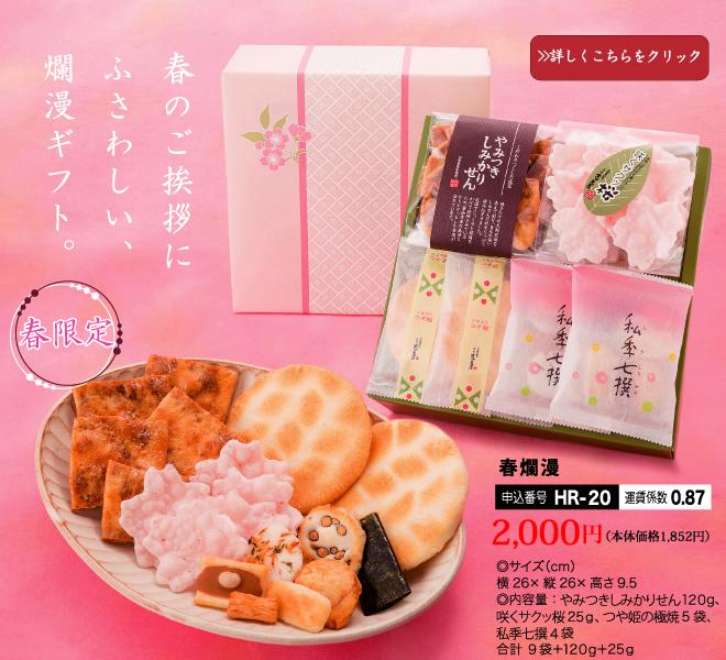 春限定咲くサクッ桜をはじめ人気のおせんべいあられ4種詰合せ【春爛漫】HR20 2000円(税込)