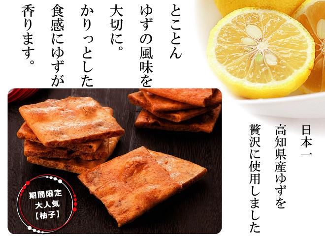 とことんゆずの風味を大切に。かりっとした食感に柚子が香ります。