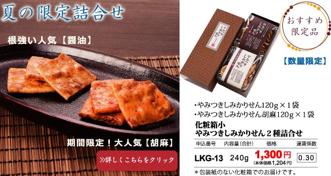 大人気のおせんべい やみつきしみかりせん2種120g 2パック詰合せ LKG13 1300円(税込)