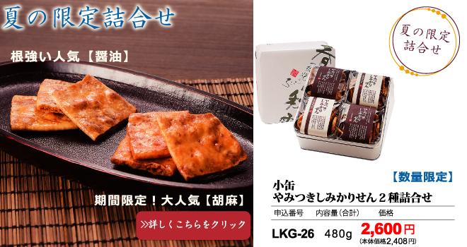大人気のおせんべい やみつきしみかりせん2種120g 4パック詰合せ LKG26 2600円(税込)
