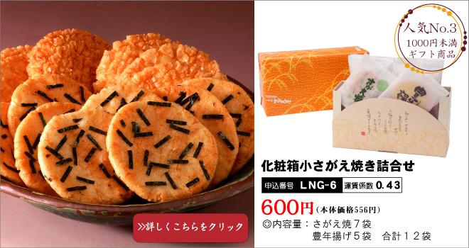 さがえ屋ロングセラーおせんべい2種詰合せ LNG6 12袋入 600円(税込)
