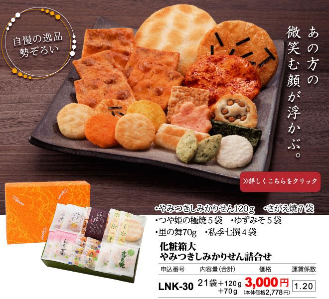 こだわりのおせんべい・あられ6種のギフト詰合せ LNK30 3000円(税込)