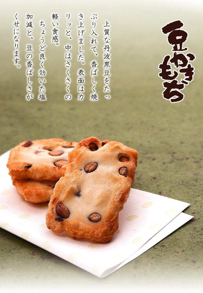 豆かきもち 丹波黒豆使用の絶品おかき