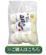 【丸餅】白もち