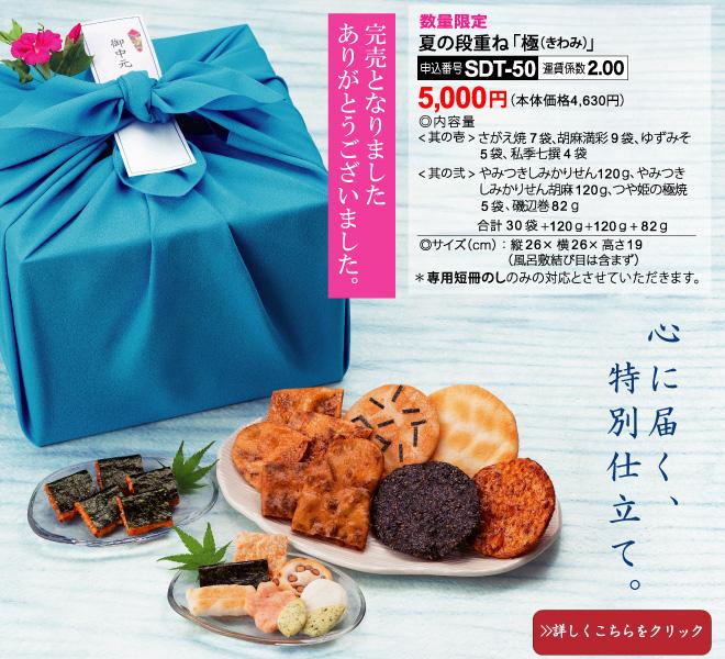夏季限定 おせんべい詰合せ 夏の段重ね 5000円(税込)