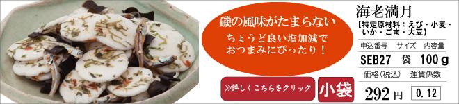 【海老満月】磯の風味がたまらない!ちょうど良い塩加減でおつまみにぴったり!