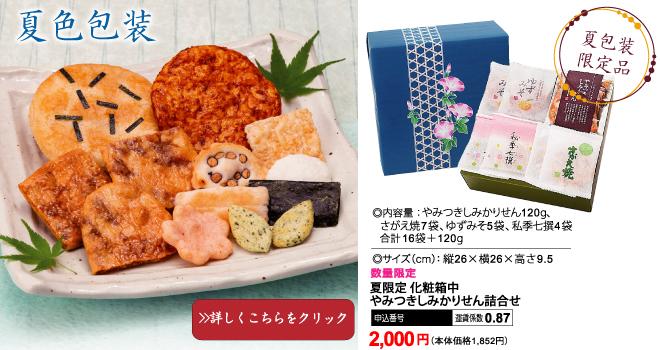 大人気やみつきしみかりせん詰合せSKF20 2000円(税込)