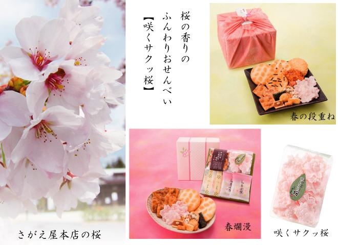 桜の香りのお煎餅【咲くサクッ桜】