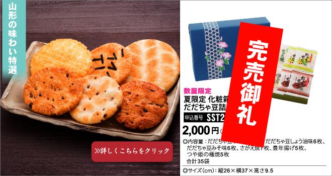 山形特産だだちゃ豆を使っただだちゃ豆せんべいをメインにした6種おせんべい詰合せSST20 2000円(税込)