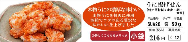 【本物うに使用の贅沢な味わい】サクサク食感のお煎餅に濃厚うにたれを垂らしました。たれには酒粕もいれまろやかな味わい。