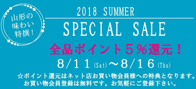 夏のサマーセール開催 ポイント5%還元 8月11日〜16日まで