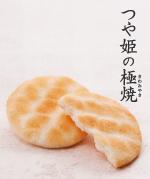 つや姫の極焼(きわめやき)
