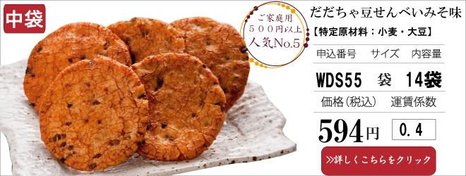 人気No.5 みそせんべい 山形特産の枝豆と仙台味噌の相性は抜群です。味噌こコクとだだちゃ豆の滋味豊かな味わいをお楽しみください