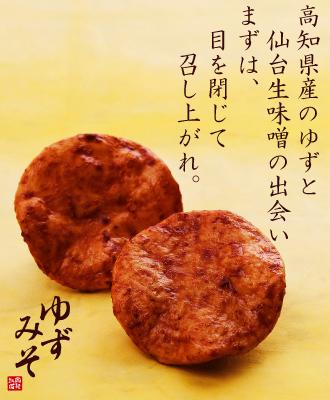 高知県産ゆず使用の堅焼きおせんべいゆずみそ
