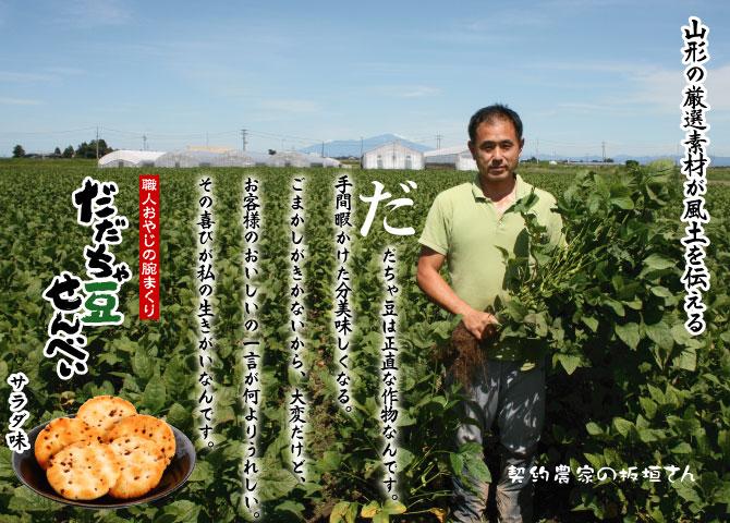 だだちゃ豆は正直な作物なんです