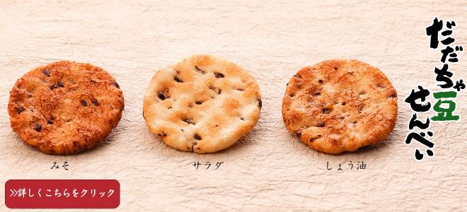 山形特産の枝豆だだちゃ豆を使用したおせんべい だだちゃ豆せんべい