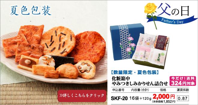 人気の醤油せんべいやみつきせんべいはじめ4種のおせんべいおかきの詰合せSKF20 2000円(税込)