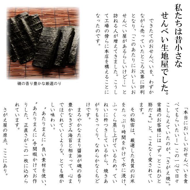 さがえ焼説明2