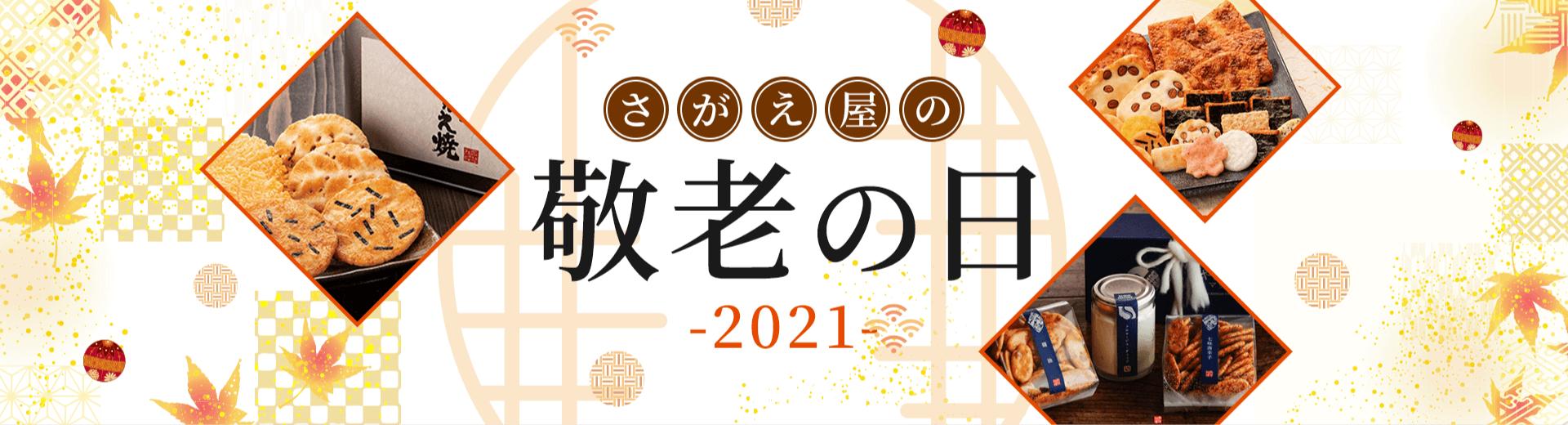 さがえ屋の敬老の日 2021